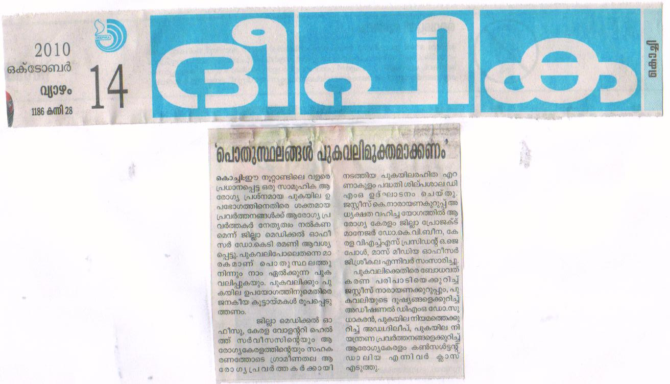 http://www.smokefreekerala.org/photos/EKM%20news%20011_137.jpg